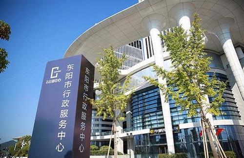 东阳市行政中心
