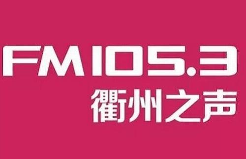 衢州市电视台
