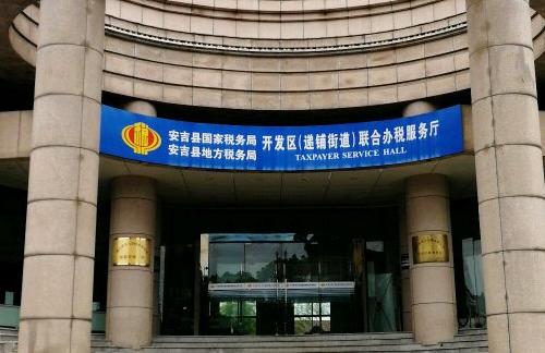 安吉县税务局