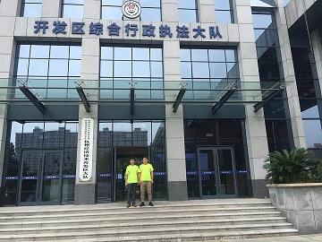 杭州市江干区开发区综合行政执法大队
