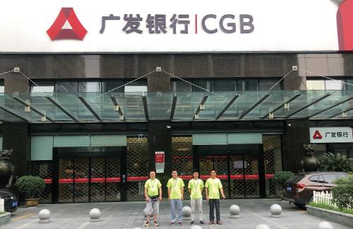 广发银行股份有限公司(杭州所有网点及总行)