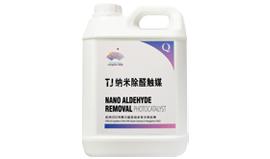 TJ-除醛触媒